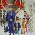 日本の年中行事(動画ver)