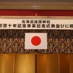 御創祀百十年記念事業記念式典並びに祝賀会