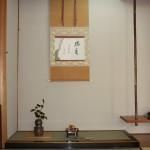 平成二十八年  初茶会