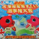 第4回 北海道金魚すくい選手権大会