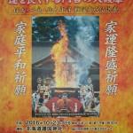 阿含宗による神仏両界柴燈護摩供が斎行されます。